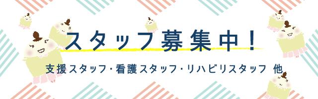 2.スタッフ募集中!