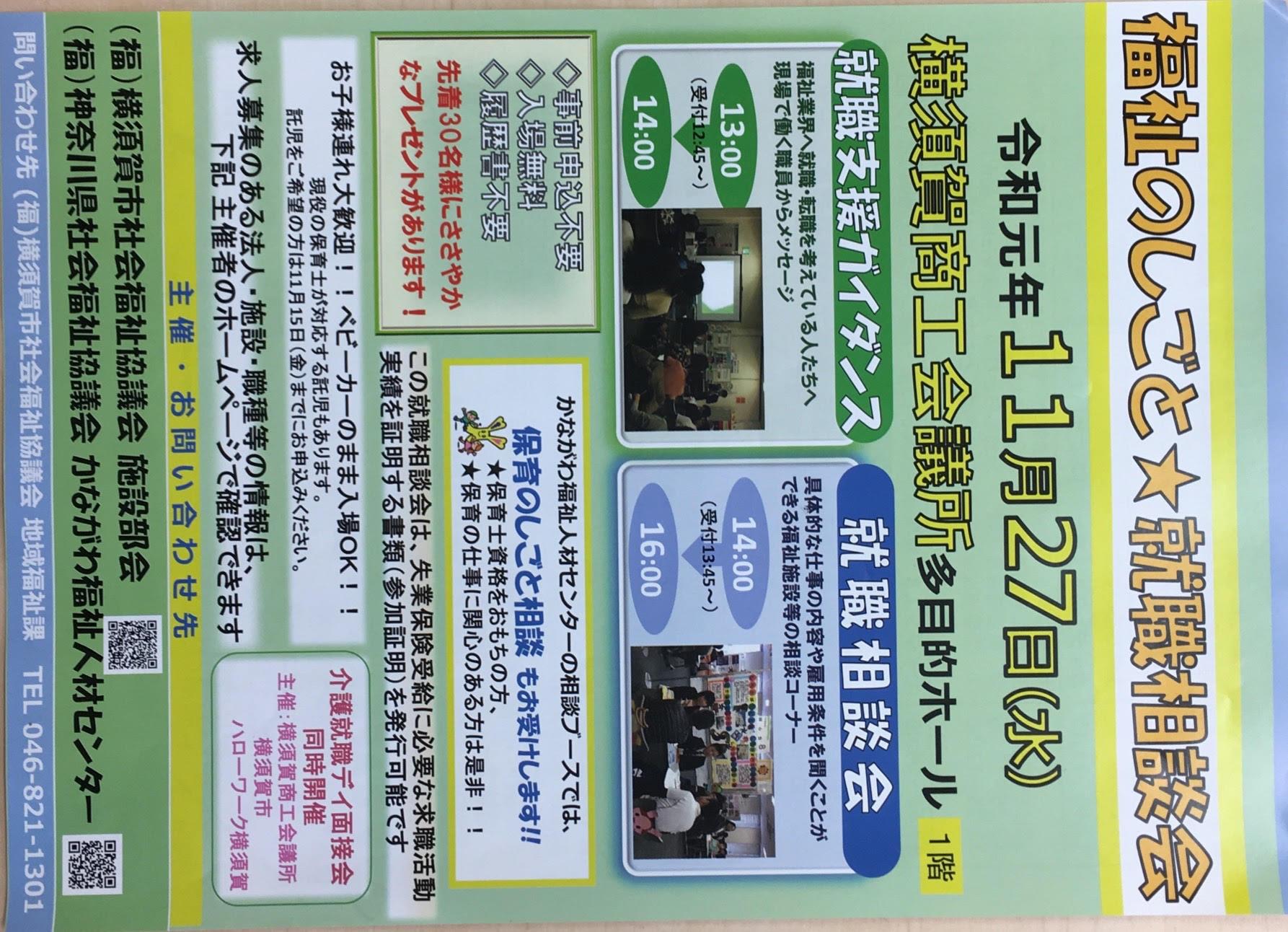 福祉のしごと☆就職相談会
