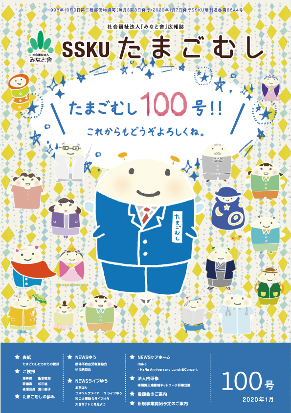 SSKUたまごむし100号<br>(2020年冬号)