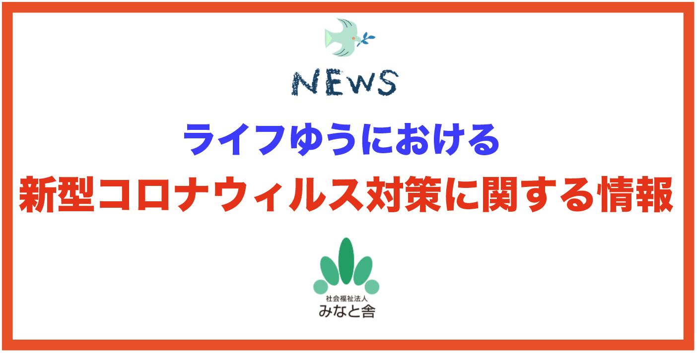 ライフゆうの新しい面会スタイル(予約制)のお知らせ