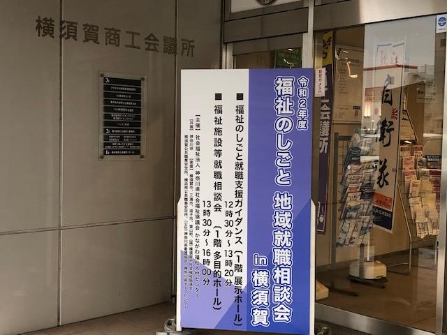 福祉のしごと 地域就職相談会㏌横須賀に参加(主催:県社協)