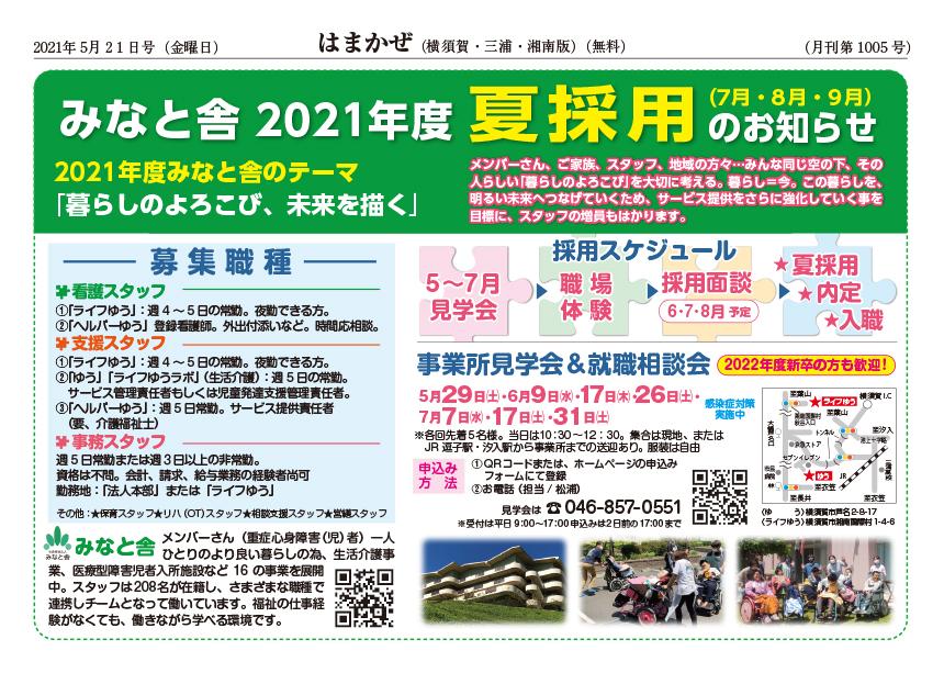 みなと舎 2021年度<br>夏採用のお知らせ(7月・8月・9月)