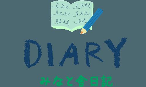 みなと舎日記