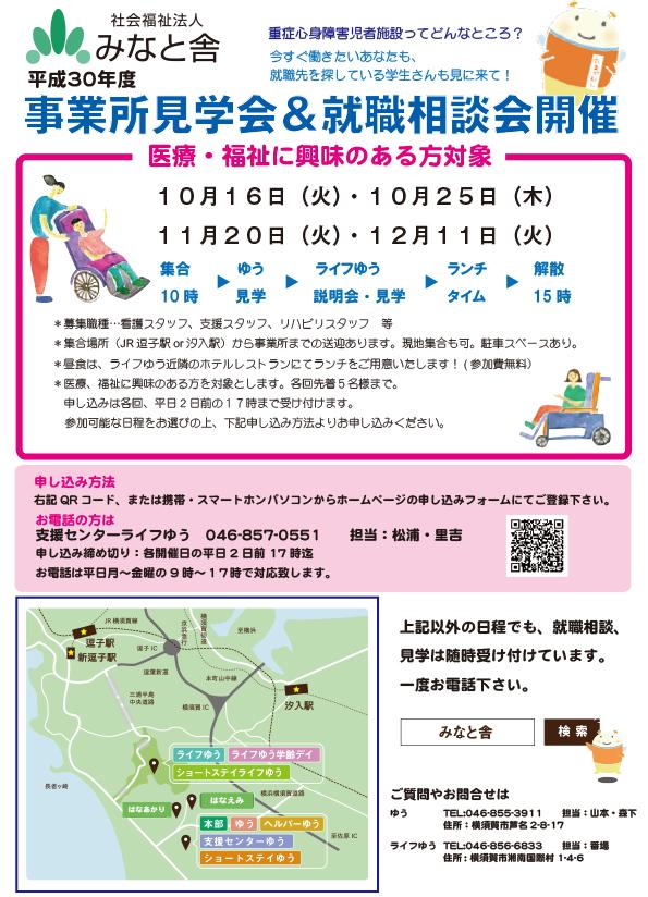 10・11・12月の『事業所見学会&就職相談会』開催のお知らせ