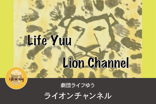 ライオンチャンネル