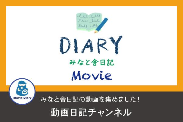 動画日記チャンネル