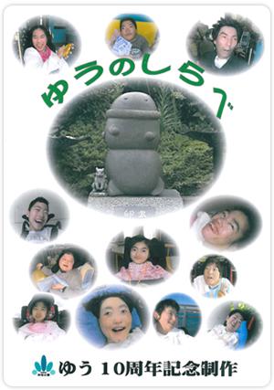 みなと舎DVD「ゆうのしらべ」