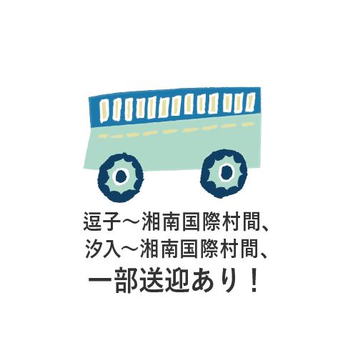 逗子〜湘南国際村間、汐入〜湘南国際村間、一部送迎あり!