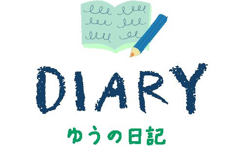 ゆうの日記