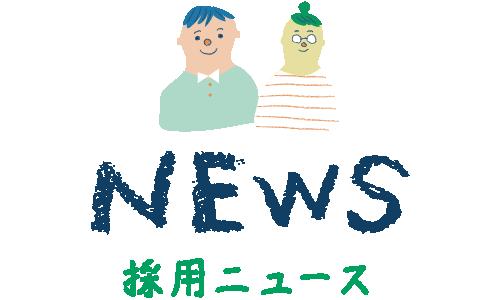 採用ニュース