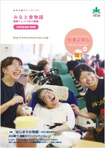 たまごむしmini vol.6(2018年10月)