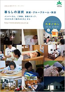 たまごむしmini vol.5(2015年11月)