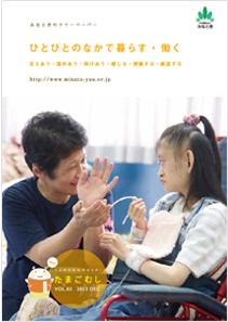 たまごむしmini vol.3(2013年12月)