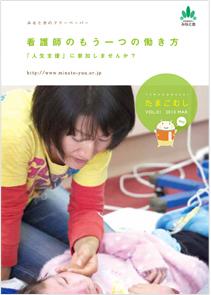 たまごむしmini vol.1(2013年3月)