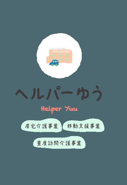 ヘルパーゆう:居宅介護事業、移動支援事業、重度訪問看護事業