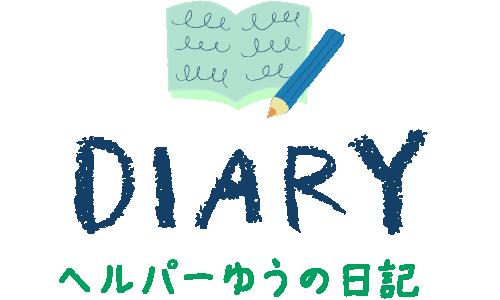 ヘルパーゆうの日記