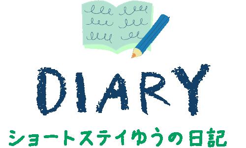 ショートステイゆうの日記