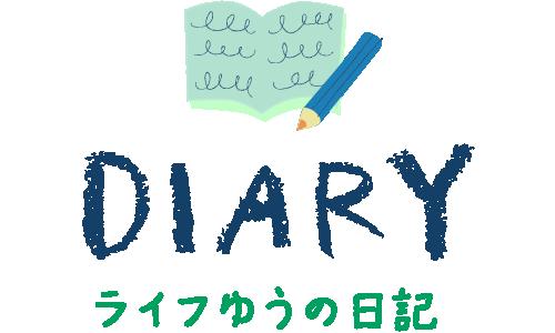 ライフゆうの日記