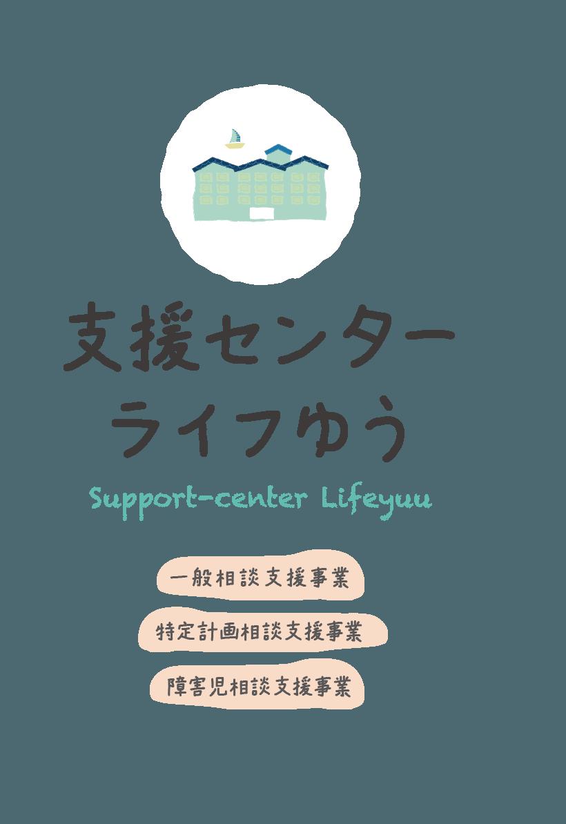 支援センターライフゆう:一般相談支援事業、特定計画相談支援事業