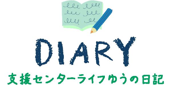 支援センターライフゆうの日記