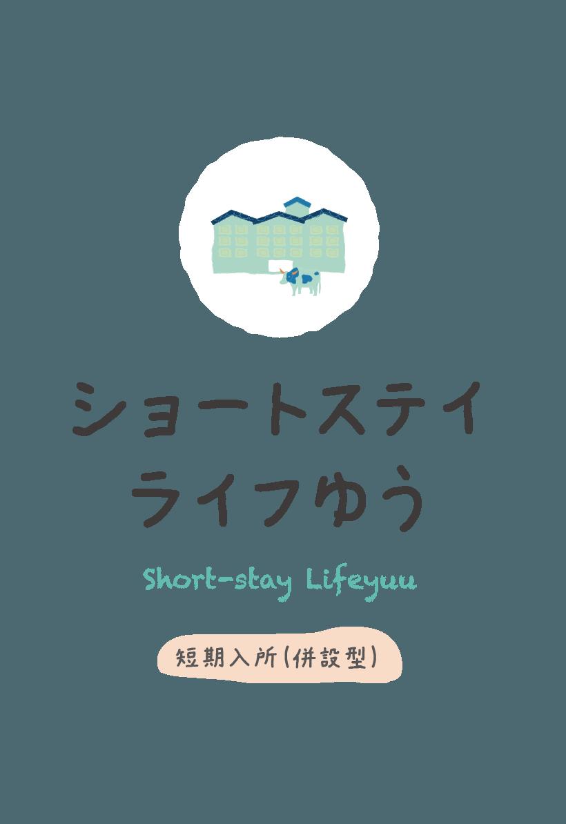 ショートステイライフゆう:短期入所(併設型)