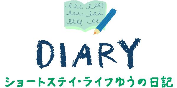 ショートステイ・ライフゆうの日記