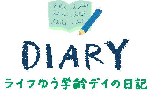 ライフゆう学齢デイの日記