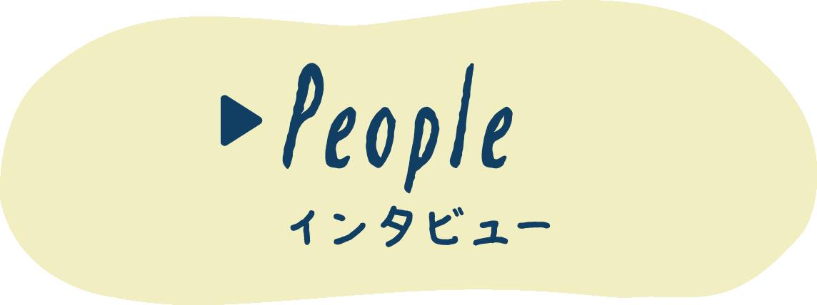 people インタビュー