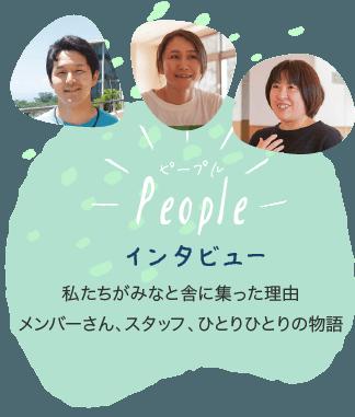 People:インタビュー
