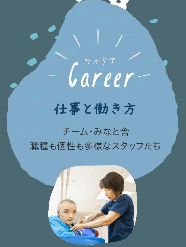 Career:仕事と働き方 チームみなと舎 職種も個性も多様なスタッフたち