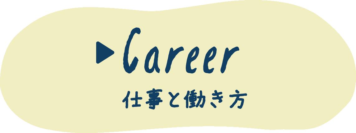 career 仕事と働き方