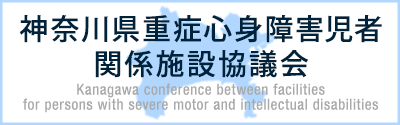 神奈川県重症心身障害児者関係施設協議会