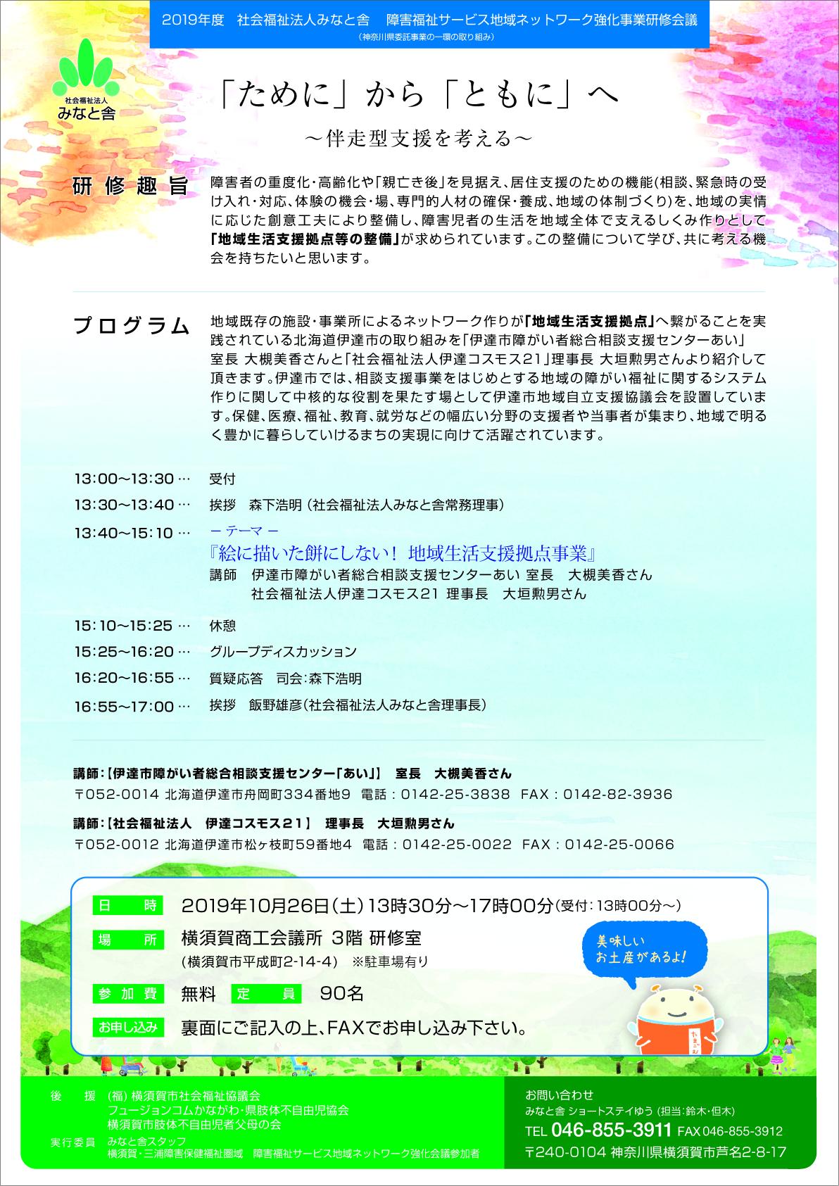 「障害福祉サービス地域ネットワーク強化事業研修会議」開催のお知らせチラシ
