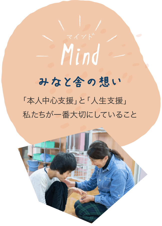 mind:みなと舎の想い 「本人中心支援」「人生支援」私たちが一番大切にしていること