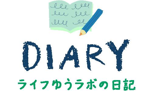 ライフゆうラボの日記